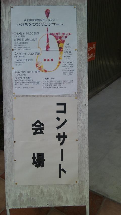 ファブリカ村チャリティーコンサート