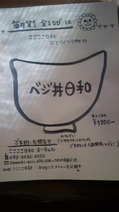 お弁当日和☆再開いたします♪